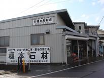 工場外観写真1