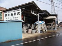 工場外観写真2